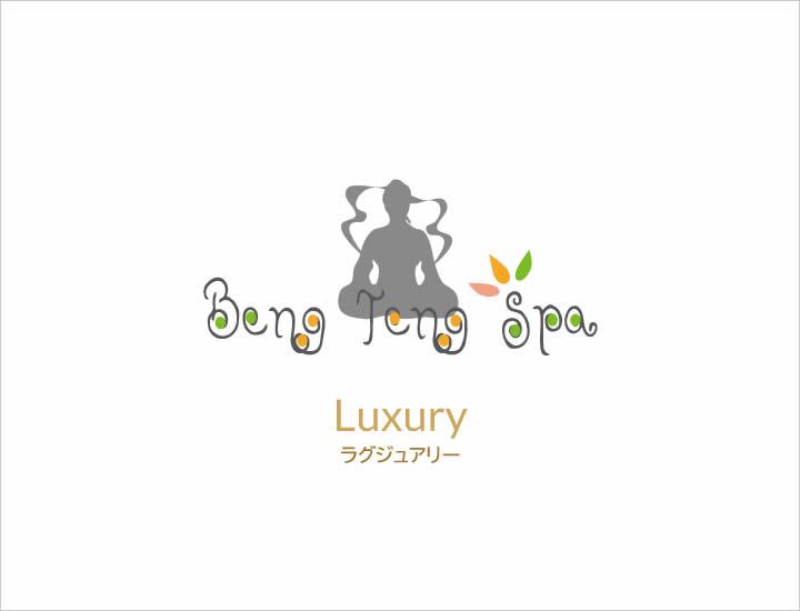 パンパリング・ジャーニー[スクラブ](お食事付き)(180分)
